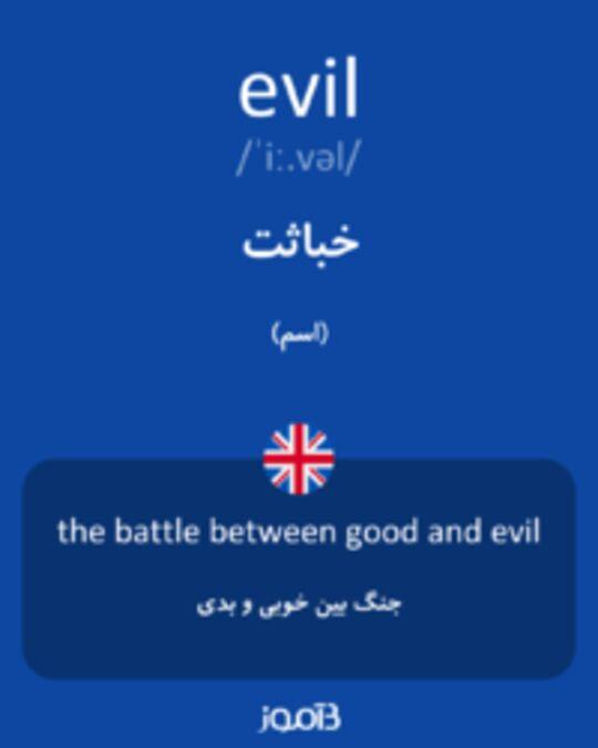 تصویر evil - دیکشنری انگلیسی بیاموز