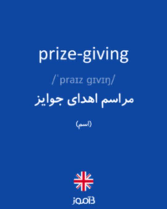 تصویر prize-giving - دیکشنری انگلیسی بیاموز