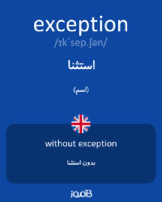 تصویر exception - دیکشنری انگلیسی بیاموز