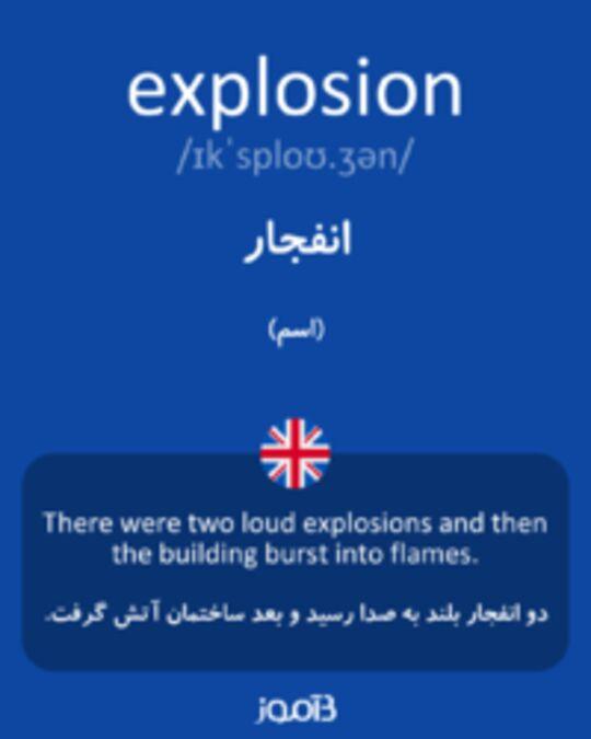 تصویر explosion - دیکشنری انگلیسی بیاموز