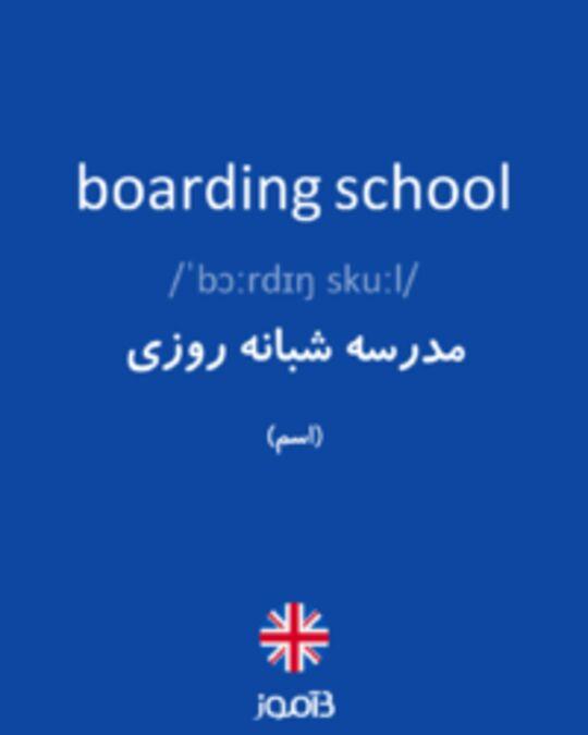 تصویر boarding school - دیکشنری انگلیسی بیاموز