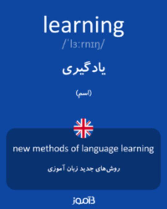 تصویر learning - دیکشنری انگلیسی بیاموز