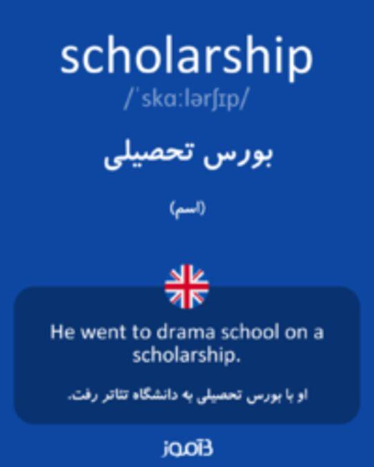 تصویر scholarship - دیکشنری انگلیسی بیاموز