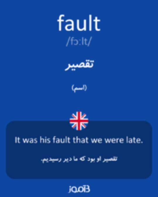 تصویر fault - دیکشنری انگلیسی بیاموز