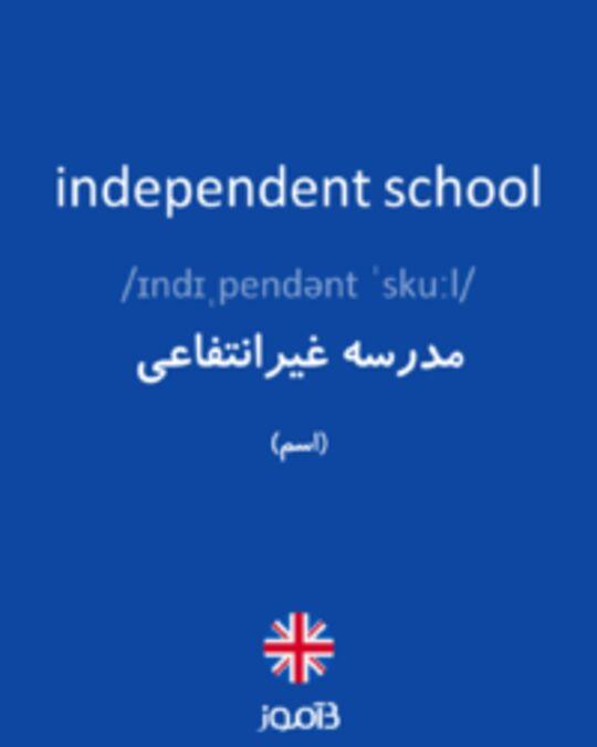 تصویر independent school - دیکشنری انگلیسی بیاموز