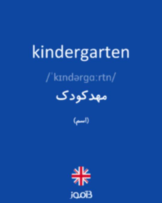 تصویر kindergarten - دیکشنری انگلیسی بیاموز