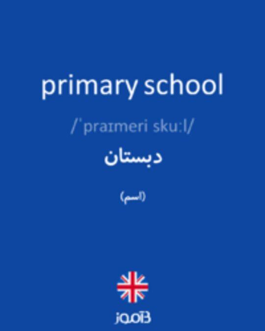تصویر primary school - دیکشنری انگلیسی بیاموز