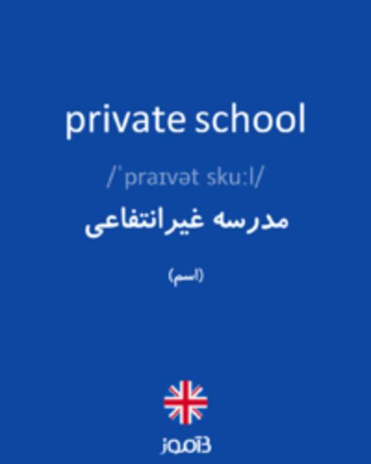 تصویر private school - دیکشنری انگلیسی بیاموز