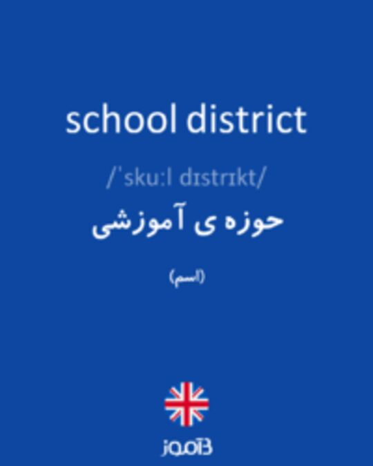 تصویر school district - دیکشنری انگلیسی بیاموز