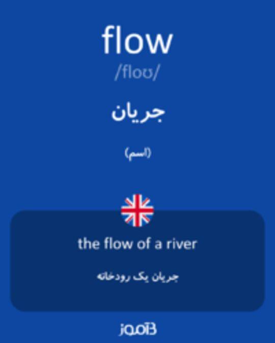 تصویر flow - دیکشنری انگلیسی بیاموز