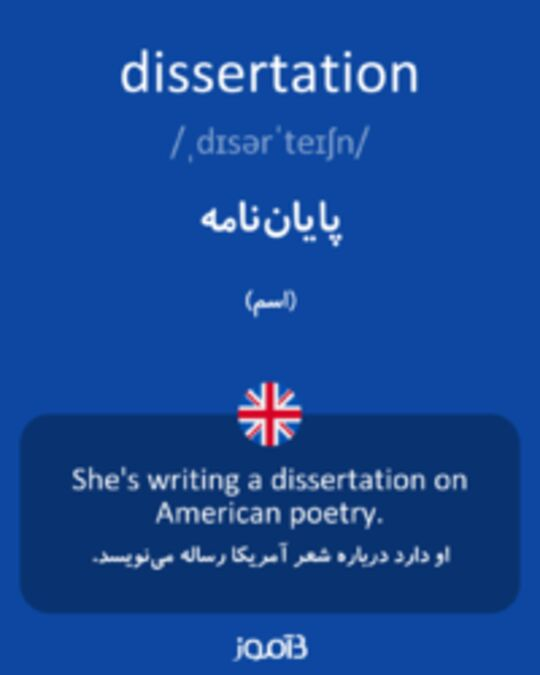 تصویر dissertation - دیکشنری انگلیسی بیاموز