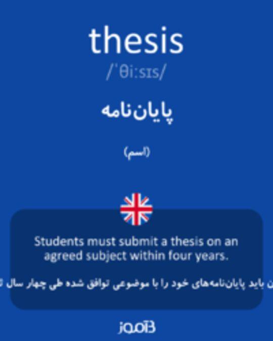 تصویر thesis - دیکشنری انگلیسی بیاموز
