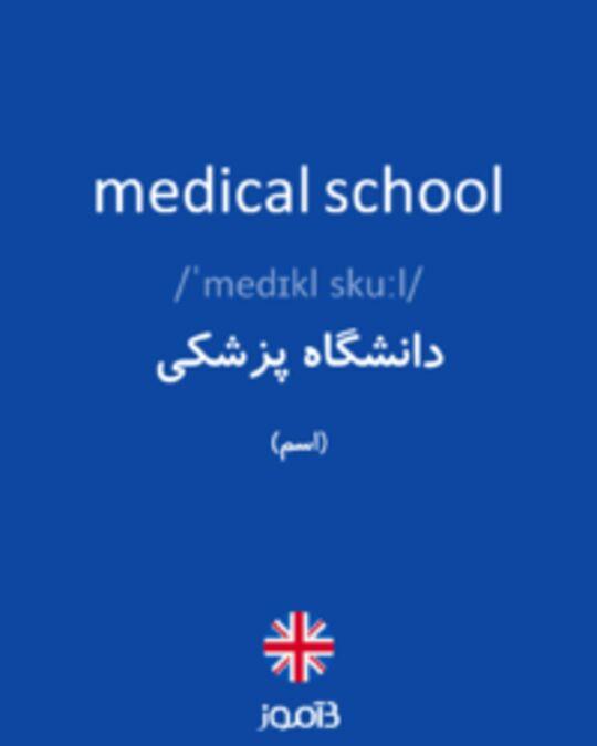 تصویر medical school - دیکشنری انگلیسی بیاموز