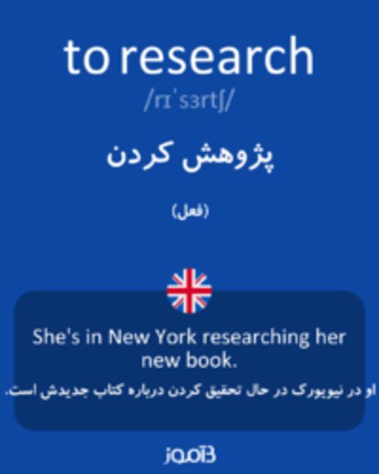 تصویر to research - دیکشنری انگلیسی بیاموز