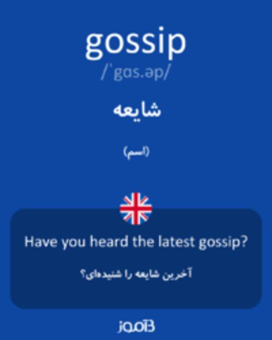 تصویر gossip - دیکشنری انگلیسی بیاموز