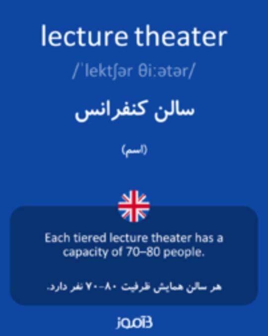 تصویر lecture theater - دیکشنری انگلیسی بیاموز