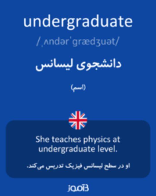 تصویر undergraduate - دیکشنری انگلیسی بیاموز