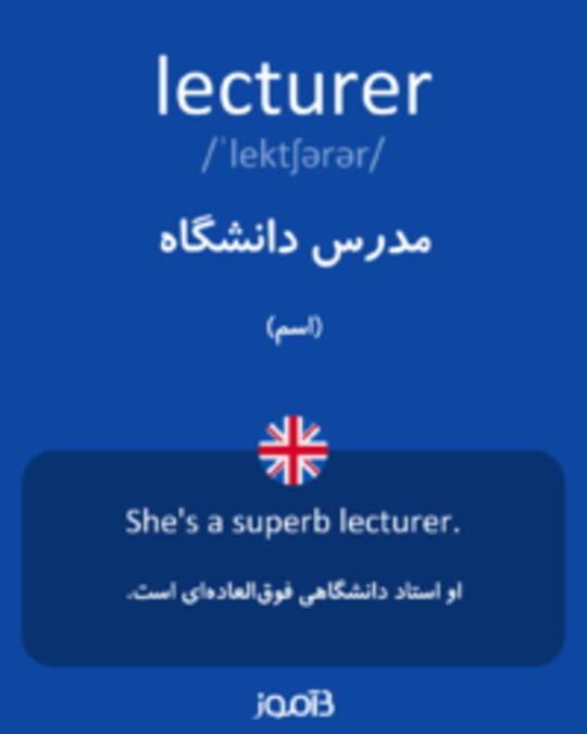 تصویر lecturer - دیکشنری انگلیسی بیاموز