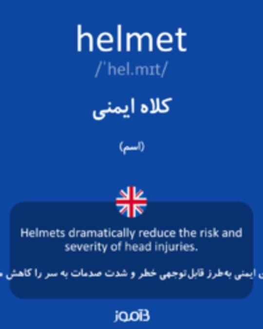 تصویر helmet - دیکشنری انگلیسی بیاموز