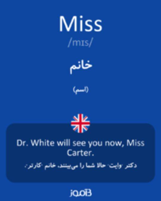 تصویر Miss - دیکشنری انگلیسی بیاموز
