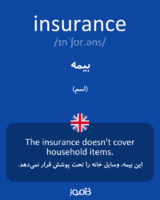 تصویر insurance - دیکشنری انگلیسی بیاموز