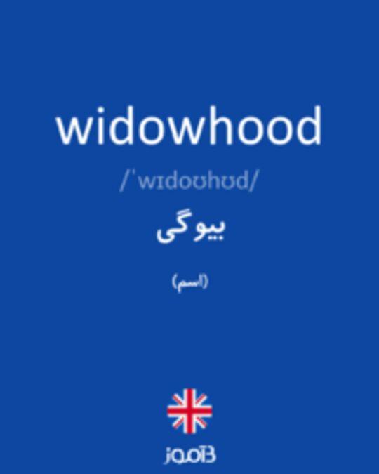 تصویر widowhood - دیکشنری انگلیسی بیاموز