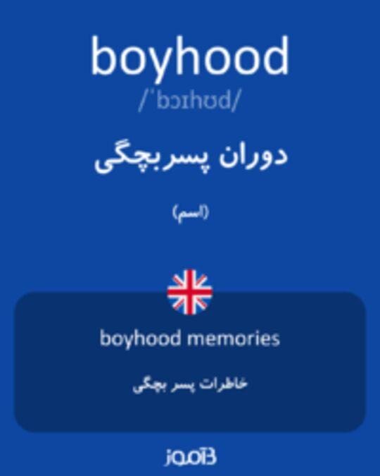 تصویر boyhood - دیکشنری انگلیسی بیاموز