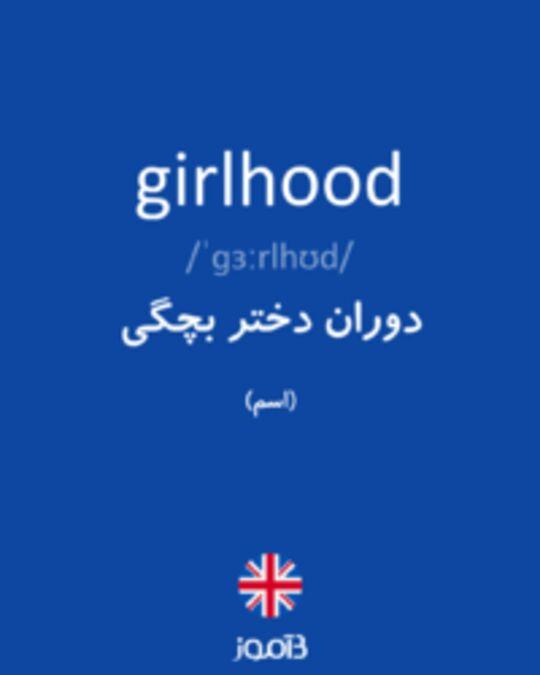 تصویر girlhood - دیکشنری انگلیسی بیاموز