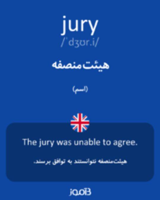 تصویر jury - دیکشنری انگلیسی بیاموز