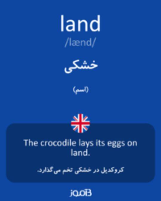 تصویر land - دیکشنری انگلیسی بیاموز