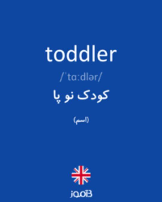 تصویر toddler - دیکشنری انگلیسی بیاموز