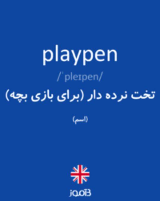 تصویر playpen - دیکشنری انگلیسی بیاموز