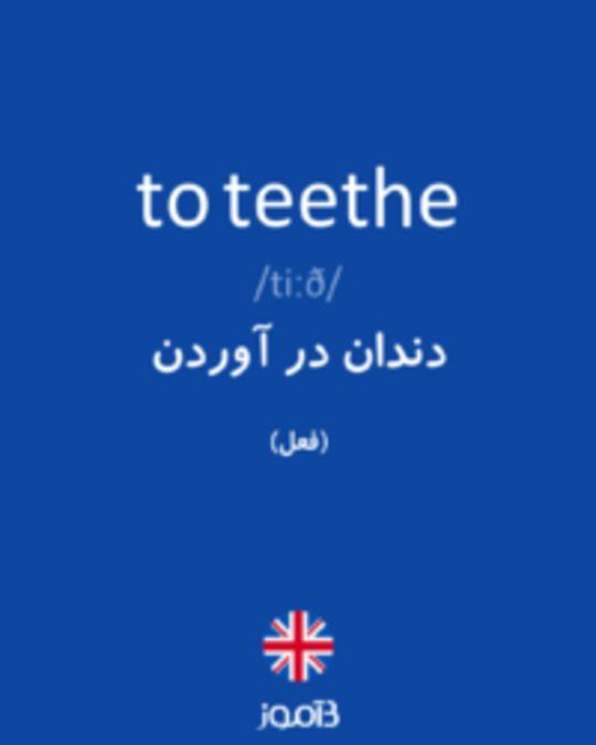 تصویر to teethe - دیکشنری انگلیسی بیاموز