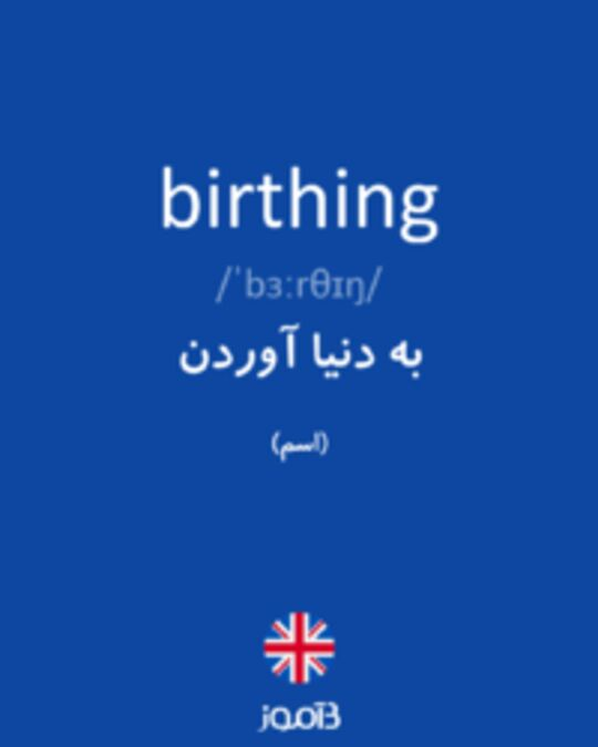 تصویر birthing - دیکشنری انگلیسی بیاموز