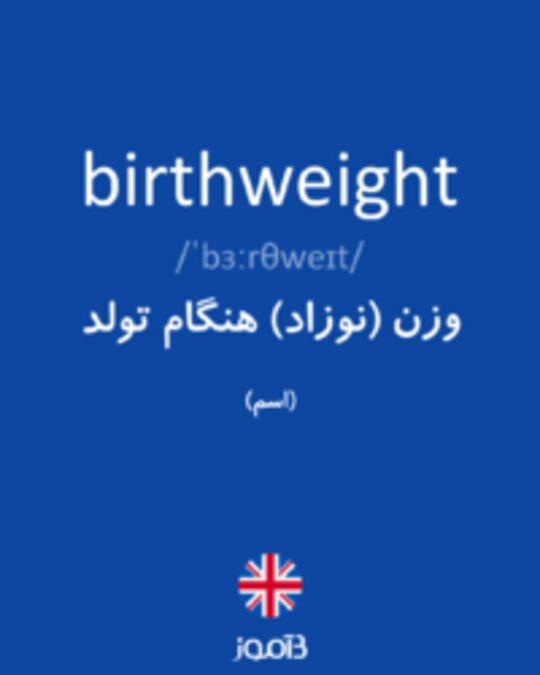 تصویر birthweight - دیکشنری انگلیسی بیاموز
