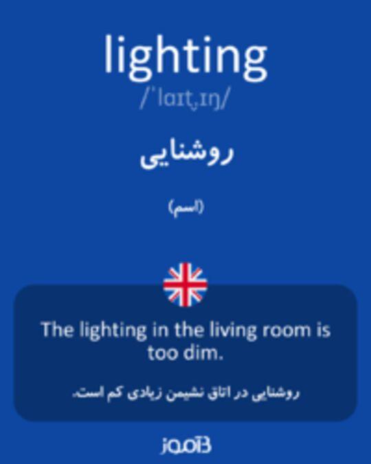تصویر lighting - دیکشنری انگلیسی بیاموز