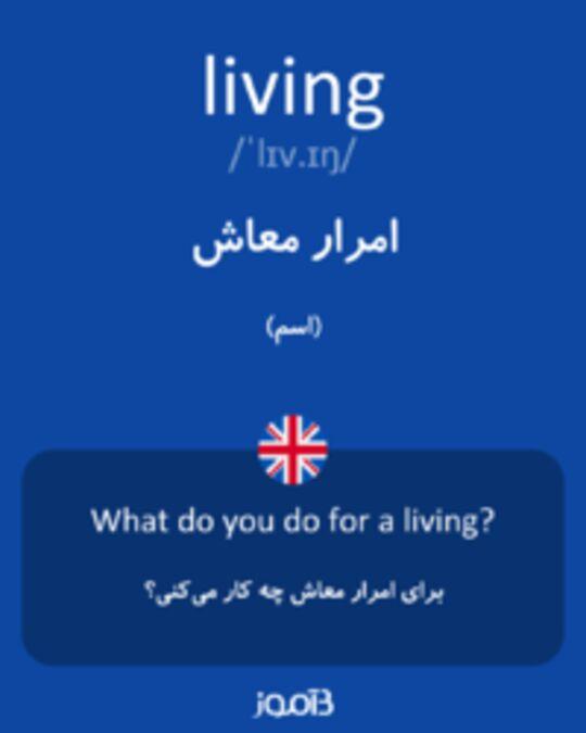 تصویر living - دیکشنری انگلیسی بیاموز