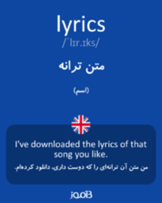 تصویر lyrics - دیکشنری انگلیسی بیاموز