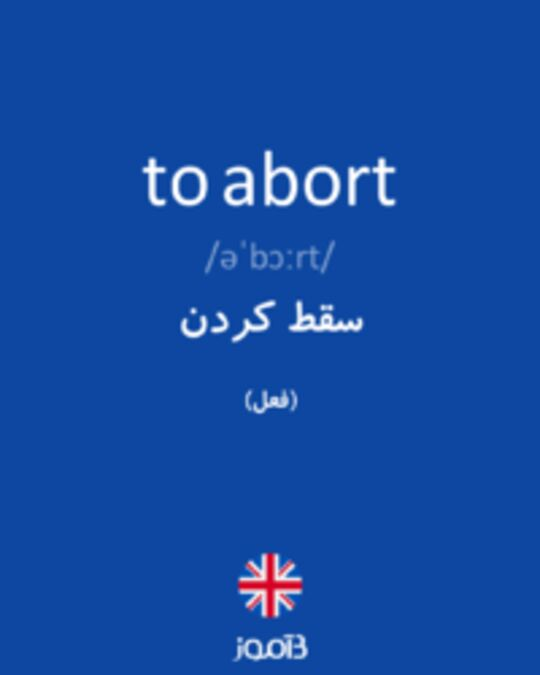 تصویر to abort - دیکشنری انگلیسی بیاموز