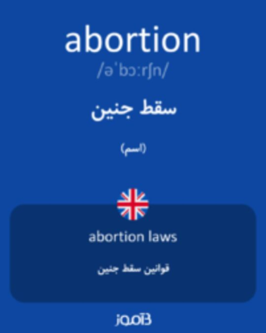 تصویر abortion - دیکشنری انگلیسی بیاموز