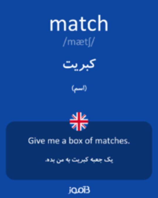 تصویر match - دیکشنری انگلیسی بیاموز