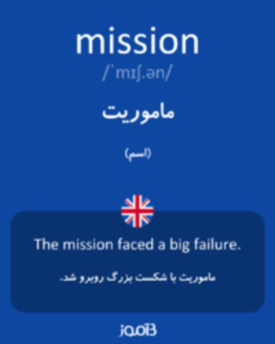 تصویر mission - دیکشنری انگلیسی بیاموز