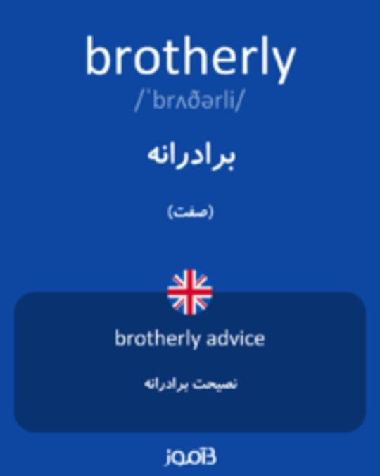 تصویر brotherly - دیکشنری انگلیسی بیاموز