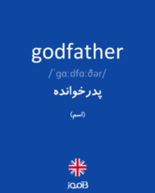 تصویر godfather - دیکشنری انگلیسی بیاموز