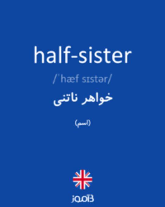 تصویر half-sister - دیکشنری انگلیسی بیاموز