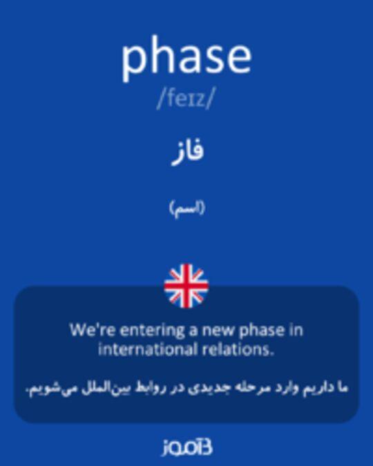 تصویر phase - دیکشنری انگلیسی بیاموز