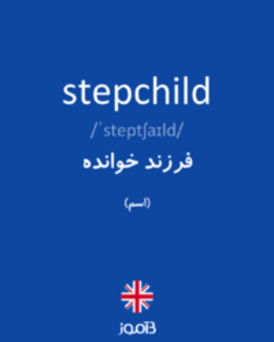 تصویر stepchild - دیکشنری انگلیسی بیاموز