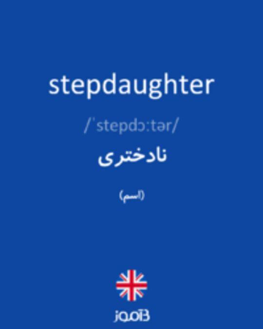 تصویر stepdaughter - دیکشنری انگلیسی بیاموز