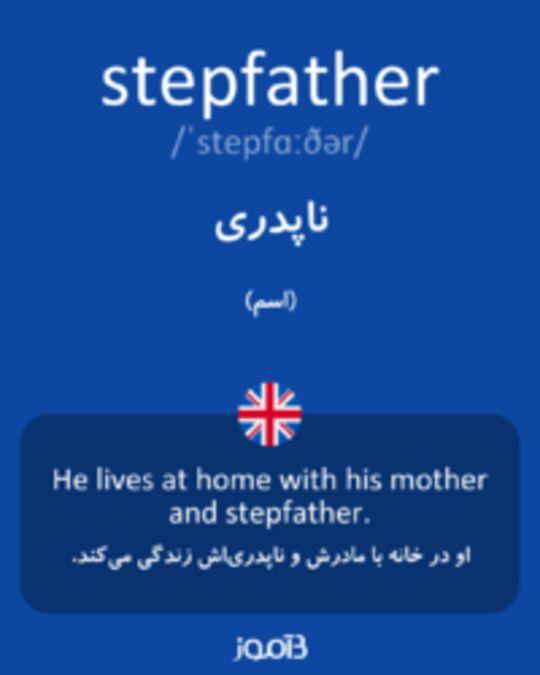 تصویر stepfather - دیکشنری انگلیسی بیاموز