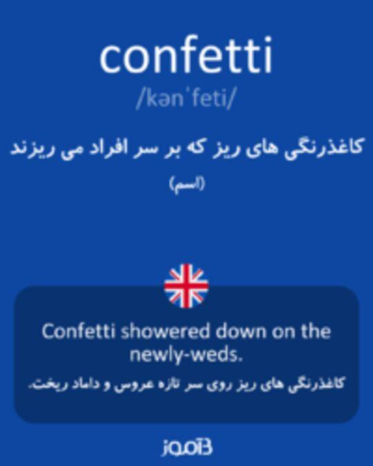 تصویر confetti - دیکشنری انگلیسی بیاموز